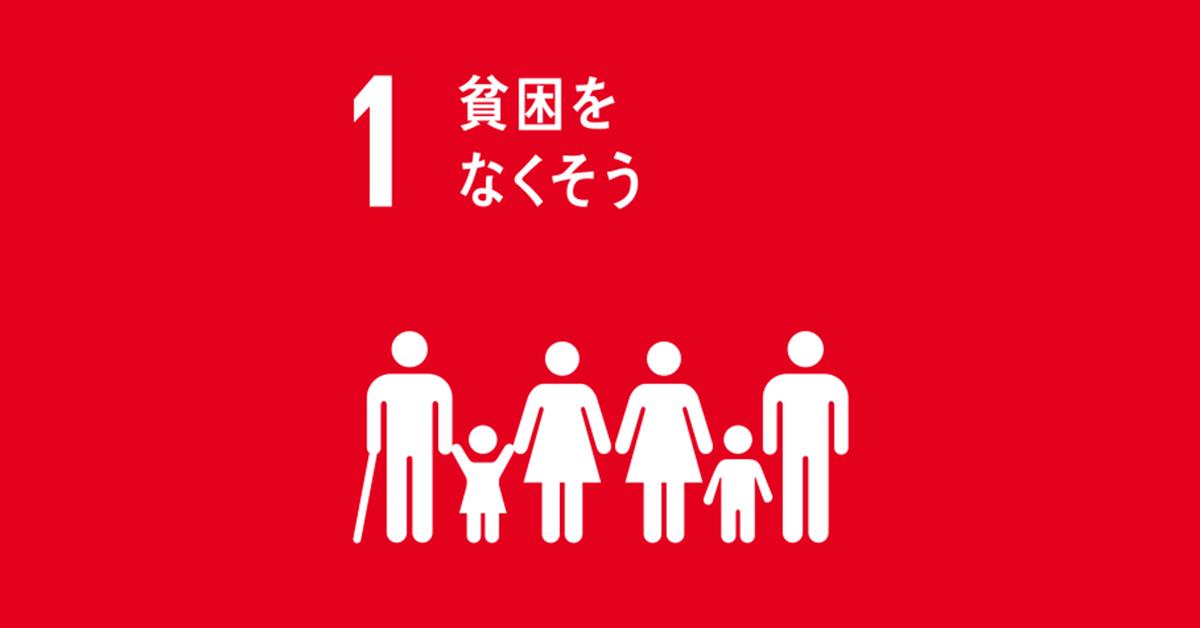 持続可能な開発目標・SDGsの目標1「貧困をなくそう」のターゲットや現状は?