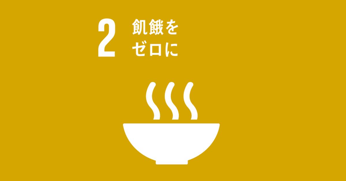 持続可能な開発目標・SDGsの目標2「飢餓をゼロに」のターゲットや現状は?