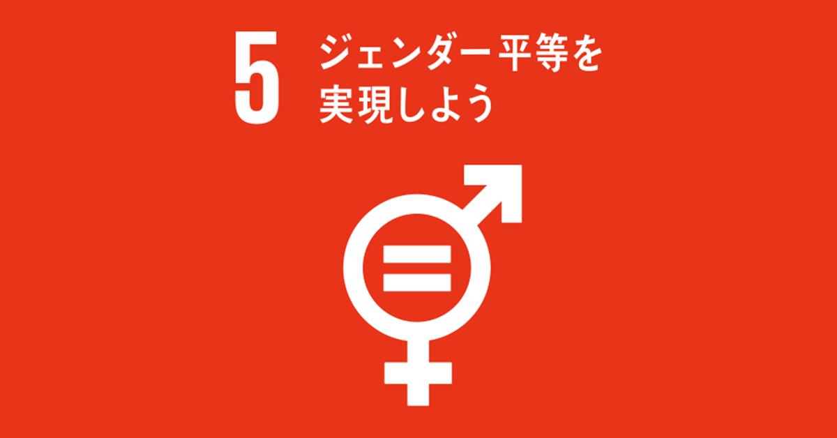 持続可能な開発目標・SDGsの目標5「ジェンダー平等を実現しよう」のターゲットや現状は?