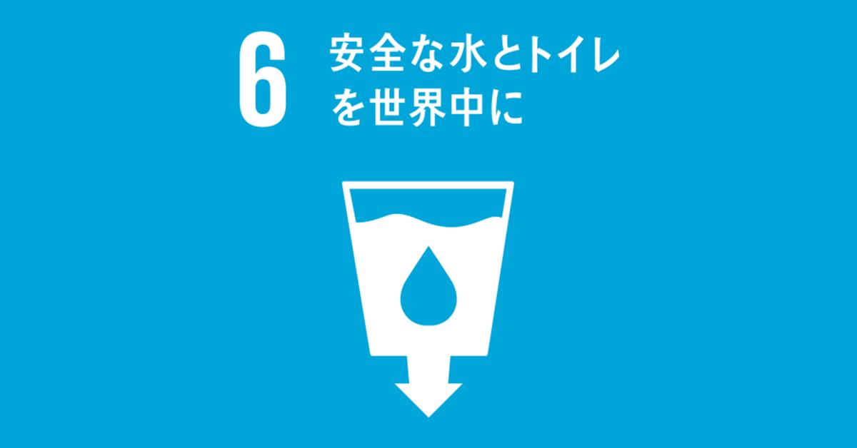 持続可能な開発目標・SDGsの目標6「安全な水とトイレを世界中に」のターゲットや現状は?