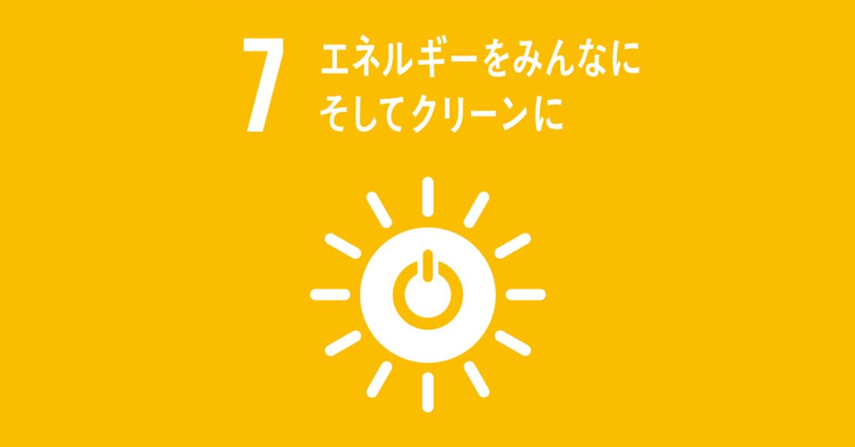 Image result for sdgs エネルギー