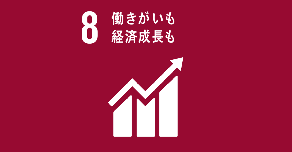 持続可能な開発目標・SDGsの目標8「働きがいも経済成長も」のターゲットや現状は?