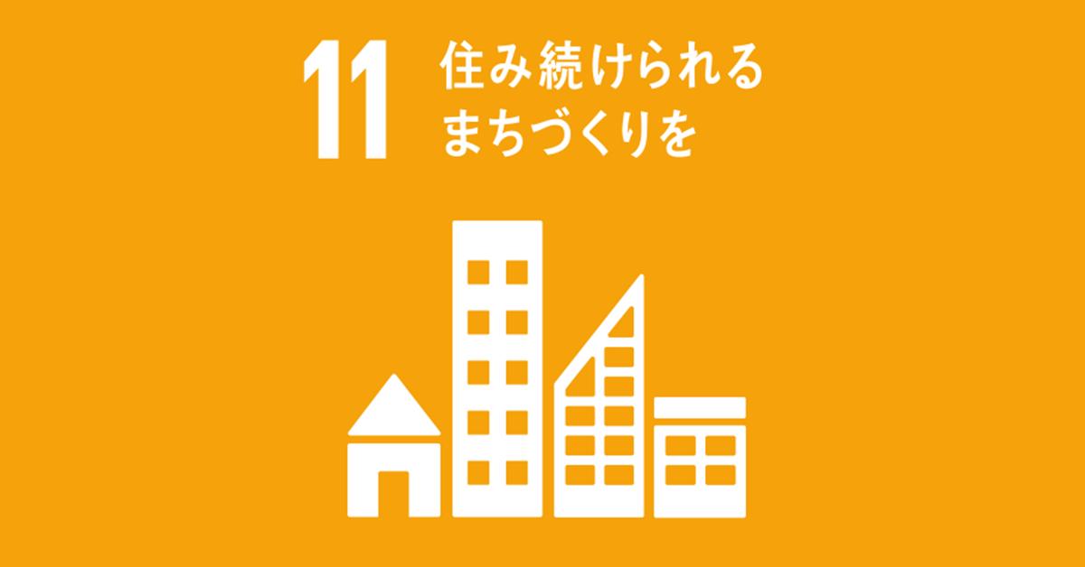 持続可能な開発目標・SDGsの目標11「住み続けられるまちづくりを」のターゲットや現状は?