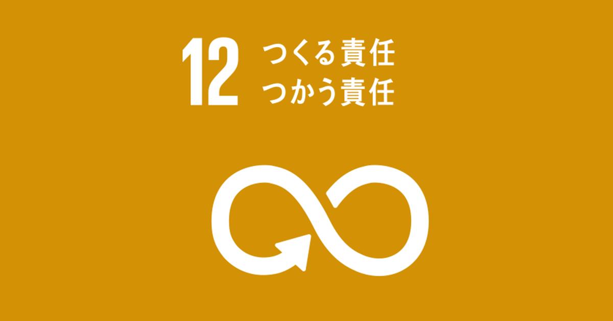 画像に alt 属性が指定されていません。ファイル名: SDGs_logo_12.png