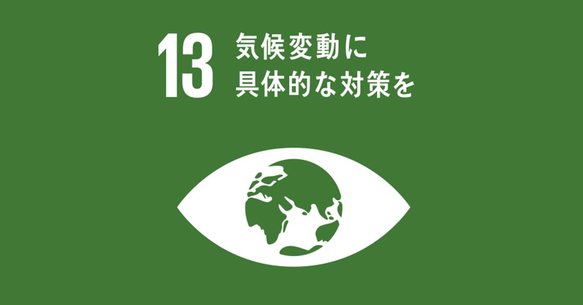 持続可能な開発目標・SDGsの目標13「気候変動に具体的な対策を」のターゲットや現状は?