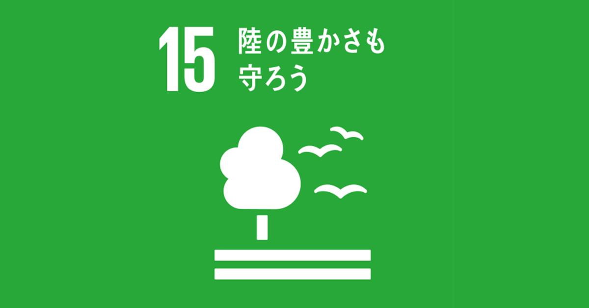 画像に alt 属性が指定されていません。ファイル名: SDGs_logo_15.png
