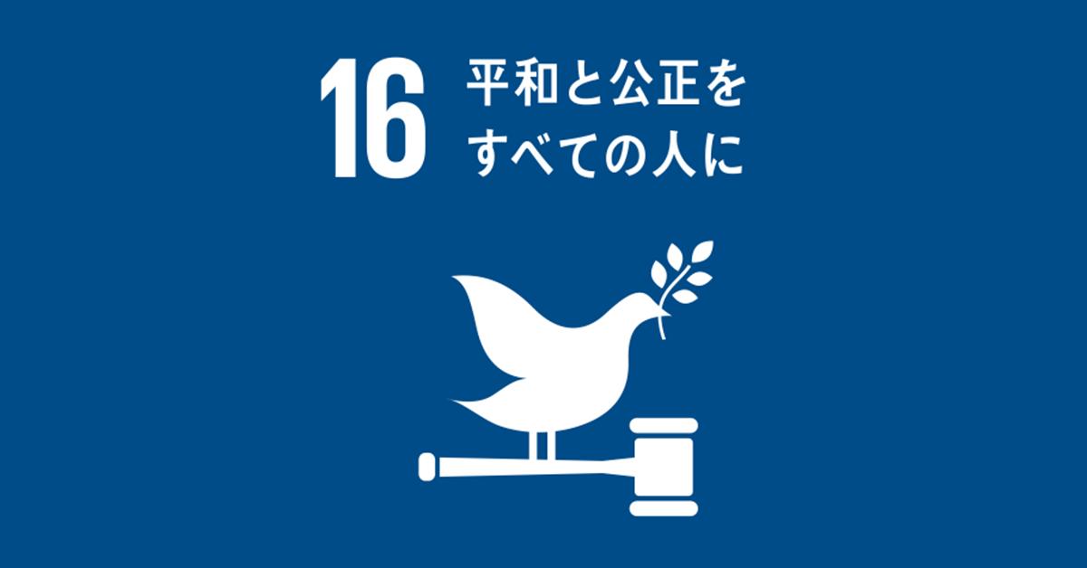持続可能な開発目標・SDGsの目標16「平和と公正をすべての人に」のターゲットや現状は?