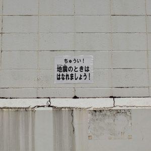 大阪府北部地震の被害の大きさは?ブロック塀の倒壊が全国に波紋
