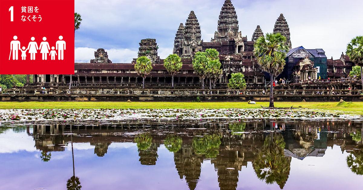 カンボジアの貧困の現状や現地で行われている支援とは