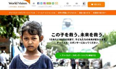 【実際どう?】ワールド・ビジョン・ジャパンの気になる評判は?寄付先として信頼できるかを徹底解説