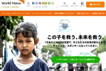 ワールド・ビジョン・ジャパンに寄付をした理由は「現地とのつながり」WVJへの寄付の体験談と感想を徹底インタビュー